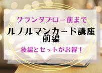 【オンラインかチャットでレッスン】ルノルマン~グランタブローの手前まで~前編