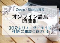 サポート用・時間制オンラインレッスン(60分)