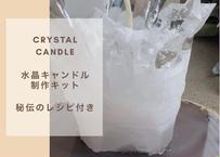 【水晶キャンドル】製作キット 材料レシピ&動画付き