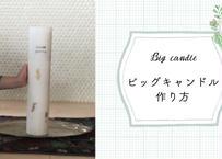 【動画のみ】ビッグキャンドル作り方
