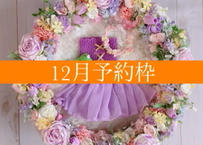 「予約購入」12月予定日・ラプンツェル風リース2泊3日レンタルセット