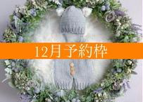 「予約購入」12月予定日・ラベンダーリース2泊3日レンタルセット
