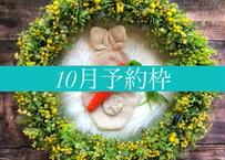 「予約購入」10月予定日・ミモザリース2泊3日レンタルセット