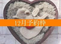 「予約購入」12月予定日・ブラウンハート2泊3日レンタルセット