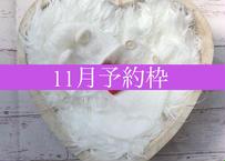 「予約購入」11月予定日・ホワイトハート2泊3日レンタルセット