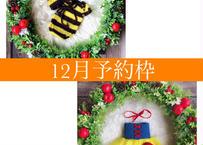 「予約購入」12月予定日・白雪姫風リース2泊3日レンタルセット