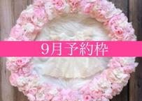 「予約購入」9月予定日・ベビーピンクリース2泊3日レンタルセット