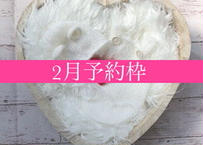 「予約購入」2月予定日・ホワイトハート2泊3日レンタルセット