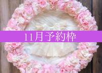 「予約購入」11月予定日・ベビーピンクリース2泊3日レンタルセット