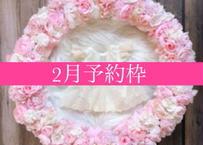 「予約購入」2月予定日・ベビーピンクリース2泊3日レンタルセット