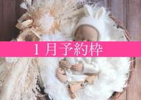 「まそ様専用」1月予定日・ホワイトハーフリース2泊3日レンタルセット