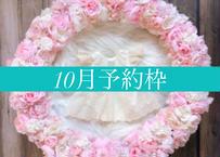 「予約購入」10月予定日・ベビーピンクリース2泊3日レンタルセット