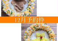 「予約購入」12月予定日・美女と野獣風リース2泊3日レンタルセット