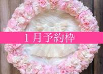 「予約購入」1月予定日・ベビーピンクリース2泊3日レンタルセット