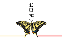 【お虫元ギフト】冷凍便