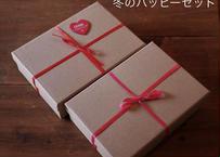 残→1【予約販売】冬のハッピーセット