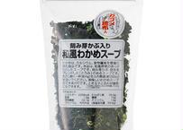 刻み芽かぶ入り 和風わかめスープ (約19杯分)