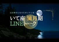 5月25日(火)〜27日(木) 満月期「他人軸」から「自分軸」へLINEトーク