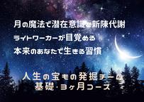 「人生の宝もの発掘チーム」3ヶ月基礎コース