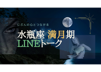 7月23日(金)〜25日(日) 満月期 感情解放LINEトーク