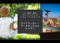 10月23日(土)ライトワーカー・アースエンジェルレッスン「心・身体・魂をチューニングしてパフォーマンスアップ」