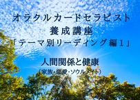 10月1日(金)オラクルカードセラピスト養成講座「テーマ別編1」