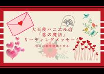 【じっくりコース】大天使ハニエルの「恋の魔法」リーディングメッセージ