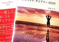 マヤの叡智「コズミック・ダイアリー」2020