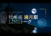 10月19日(火)〜21日(木) 満月期 感情解放LINEトーク