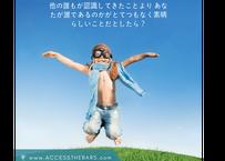 【オプション】アクセス・コンシャスネスカウンセリングセッション