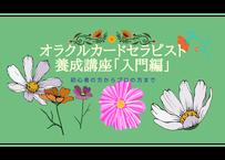 10月16日(土)オラクルカードセラピスト養成講座「入門編」