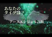 【お手軽コース】地上の天使 アースエンジェルリーディング「あなたはどのタイプ?」