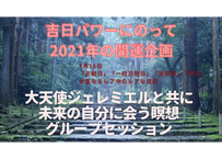 【開運企画】超吉日!1月16日「大天使ジェレミエルと共に未来の自分に会う瞑想」グループセッション