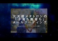 【じっくりコース】大天使メタトロンの「子育ち親育ち」メールリーディング
