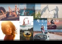 10月9日(土)スマホで簡単!5分でできる魔法の宝地図〜あっという間に現実化!!