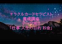 6月26日(土)オラクルカードセラピスト養成講座「テーマ別編2」
