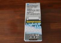 水作 LightUP 150 ホワイト