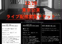 12/19東京ライブ配信閲覧チケット(ピアノリサイタルツアー)