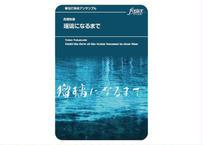 楽譜 / 瑠璃になるまで - Until the flow of the water becomes to clear blue - Music Score
