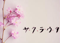 サクラウタ/The Poetry of Cherry Blossom