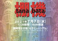 棚機-tanabata-電子チケット