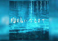 瑠璃になるまで/Until tha flow of the water becomes to clear blue