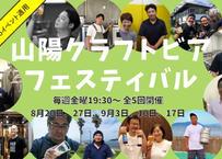 毎週金曜山陽クラフトビアフェスティバル 5,500円 ⇒ Go Toイベント適用価格 4,400円