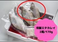【わたすい】燻製エテカレイ 2尾/170g※単品購入不可、セット購入のみ
