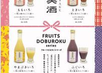 【FB穂波&石見麦酒】どぶろく単品どれでも770円