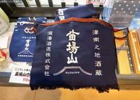【苗場酒造】苗場山前掛け(ショート)