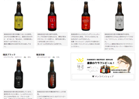 【FB穂波&石見麦酒】クラフトビール単品どれでも550円