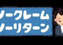 【初参加・発表者用】(12月12日(土)15:00開催)第14回介護ITオンライン勉強会「クレーム対応とサポートテクニックを磨け!」