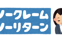 【直前申込】(12月12日(土)15:00開催)第14回介護ITオンライン勉強会「クレーム対応とサポートテクニックを磨け!」