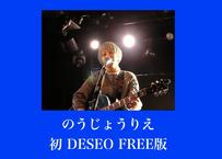 """♪好評につき再入荷!【期間限定提供】""""のうじょうりえ"""" 初 DESEO 動画 FREE版"""